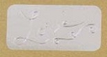 Embossed Sign of Love Seals, 25 per pack
